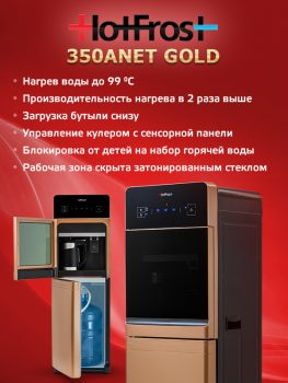 HotFrost 350ANET Gold